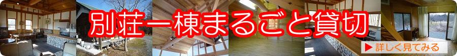 別荘一棟まるごと貸切│17,800円~